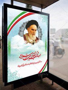 دانلود بنر دهه فجر انقلاب اسلامی با عکس امام خمینی PSD لایه باز