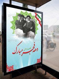 نمونه آماده بنر ۲۲ بهمن و ورود امام خمینی (ره) PSD لایه باز