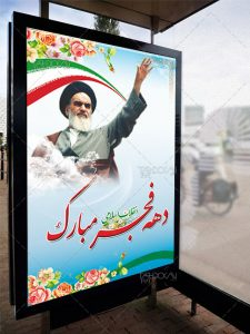 طرح PSD لایه باز بنر دهه فجر و ۲۲ بهمن با تصویر امام خمینی
