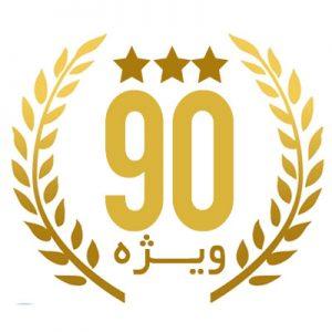 پلن ۹۰ روزه ویژه