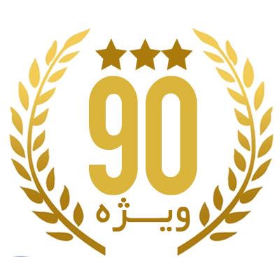 90 روزه ویژه