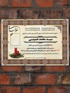 اعلامیه تسلیت پدر PSD لایه باز در ابعاد A3 و کادر سنتی