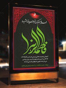 طرح آماده بنر گرامیداشت ایام شهادت حضرت فاطمه الزهرا (س) PSD لایه باز