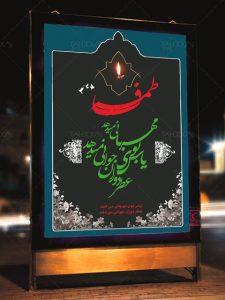 طرح لایه باز بنر ایام فاطمیه سالروز شهادت فاطمه الزهرا (س) برای فتوشاپ