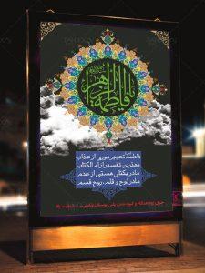 طرح آماده بنر گرامیداشت ایام شهادت دخت نبی اکرم فاطمه (س) لایه باز