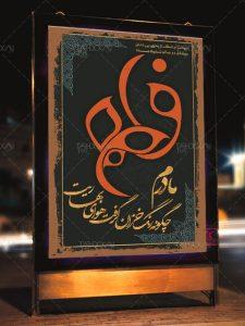 دانلود نمونه آماده بنر لارج فرمت شهادت حضرت فاطمه الزهرا PSD لایه باز
