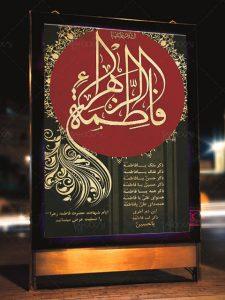 بنر شهادت حضرت فاطمه الزهرا (س) دخت نبی اکرم (ص) فرمت PSD فتوشاپ