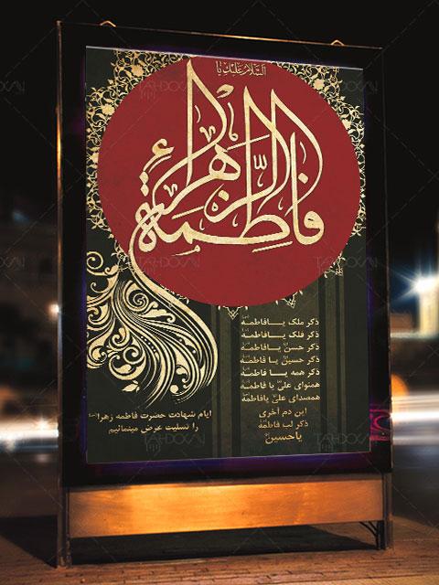 شهادت دخت نبی اکرم