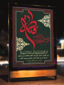 طرح آماده بنر شهادت دخت نبی اکرم (ص) ایام فاطمیه PSD لایه باز