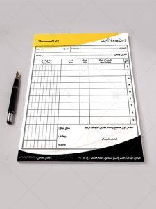 دانلود نمونه آماده فاکتور خرید و فروش فارسی PSD لایه باز