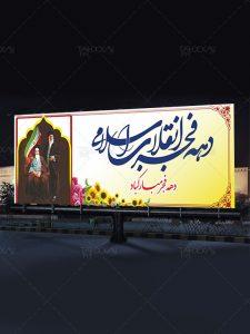 دانلود طرح بنر دهه فجر انقلاب اسلامی لایه باز با خوشنویسی زیبا