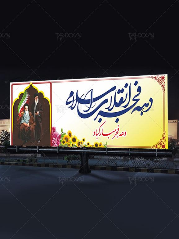 بنر دهه فجر انقلاب اسلامی
