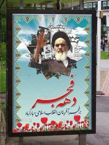 طرح جدید بنر دهه فجر با عکس امام خمینی (ره) PSD لایه باز