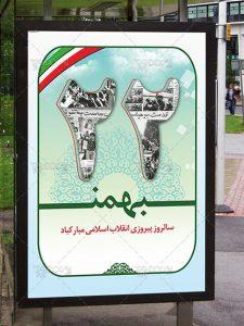 دانلود بنر دهه فجر سالروز پیروزی انقلاب اسلامی PSD لایه باز