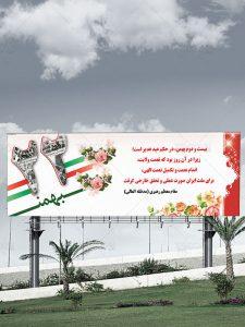 طرح بنر سایز بزرگ ایام دهه فجر انقلاب اسلامی PSD لایه باز