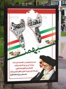 دانلود طرح آماده بنر عمودی دهه فجر انقلاب اسلامی لایه باز