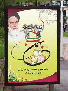 دانلود طرح لایه باز بنر عمودی سالروز پیروزی انقلاب اسلامی