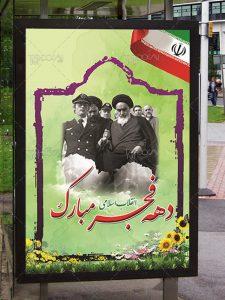 دانلود بنر دهه فجر و ورود امام خمینی (ره) به ایران PSD لایه باز