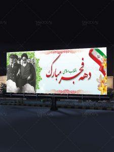 بنر ۲۲ بهمن با استفاده از تصویر ورود امام خمینی (ره) PSD لایه باز