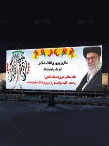 طرح آماده بنر PSD لایه باز ایام الله دهه فجر پیروزی انقلاب اسلامی