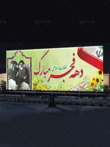 بنر آماده تبریک ایام پیروزی انقلاب اسلامی PSD لایه باز