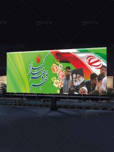 دانلود طرح آماده بنر ایام الله دهه فجر انقلاب PSD لایه باز