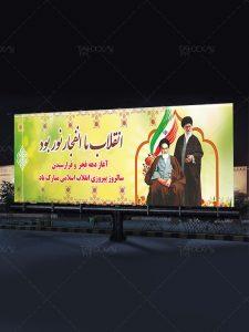 طرح بنر ایام الله فجر PSD لایه باز با پس زمینه روشن و عکس امام (ره)