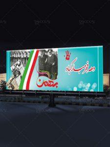 طرح آماده بنر سالگرد پیروزی انقلاب اسلامی دهه فجر لایه باز
