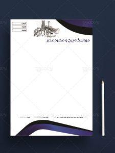 دانلود نمونه طرح آماده سربرگ فروشگاه پیچ و مهره PSD لایه باز