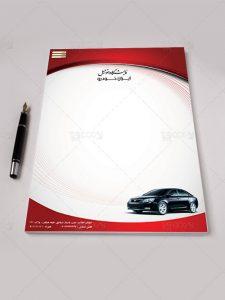 دانلود طرح آماده سربرگ نمایشگاه اتومبیل PSD لایه باز سایز A4