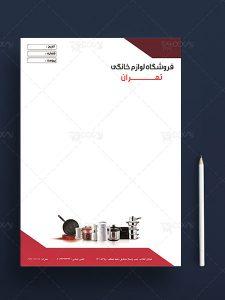 دانلود نمونه طرح آماده سربرگ فروشگاه لوازم خانگی PSD لایه باز سایز A4