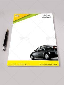 طرح آماده سربرگ نمایشگاه و فروشگاه اتومبیل PSD لایه باز سایز A4