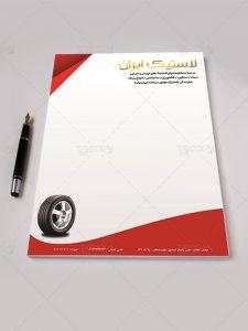 دانلود طرح آماده سربرگ فروشگاه لاستیک اتومبیل PSD لایه باز