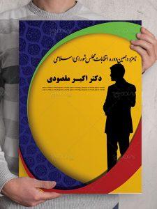 دانلود طرح لایه باز تراکت انتخاباتی مجلس شورای اسلامی PSD فتوشاپ