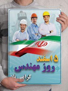 طرح پوستر و بنر روز مهندس ۵ اسفند سایز A3 با عکس پرچم ایران PSD لایه باز