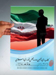 تراکت تبلیغاتی نامزد مجلس شورای اسلامی سایز A4 فرمت PSD لایه باز