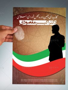 دانلود فایل PSD لایه باز تراکت تبلیغاتی کاندیدای انتخابات با طرح پرچم ایران