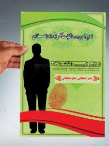 تراکت نامزد انتخابات مجلس با تم رنگ های سبز و اثر انگشت لایه باز