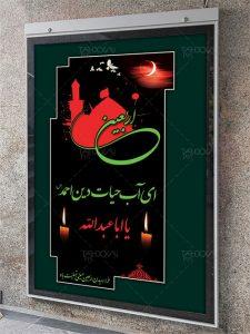 طرح لایه باز بنر مراسم اربعین حسینی با عکس شمع و غروب PSD فتوشاپ