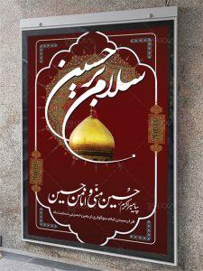 طرح بنر ماه محرم و اربعین حسینی با خوشنویسی سلام بر حسین PSD لایه باز