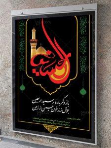طرح آماده بنر اربعین حسینی PSD لایه باز با خوشنویسی نام حسین (ع)