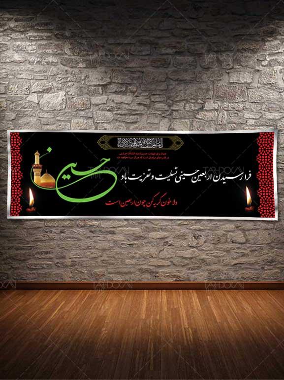 بنر لارج فرمت اربعین حسینی لایه باز با طراحی حرفه ای