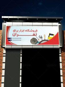دانلود طرح آماده بنر ابزار و یراق فروشی برای سردر مغازه PSD لایه باز