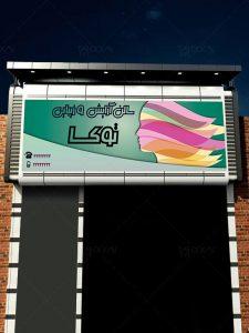 دانلود طرح آماده بنر آرایشگاه زنانه و بانوان سایز بزرگ PSD لایه باز