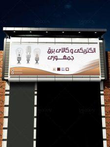 دانلود طرح آماده بنر فروشگاه لوازم الکتریکی و کالای برقی PSD لایه باز