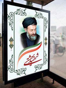 دانلود طرح آماده بنر شهید آیت الله دکتر بهشتی و روز قوه قضائیه PSD لایه باز
