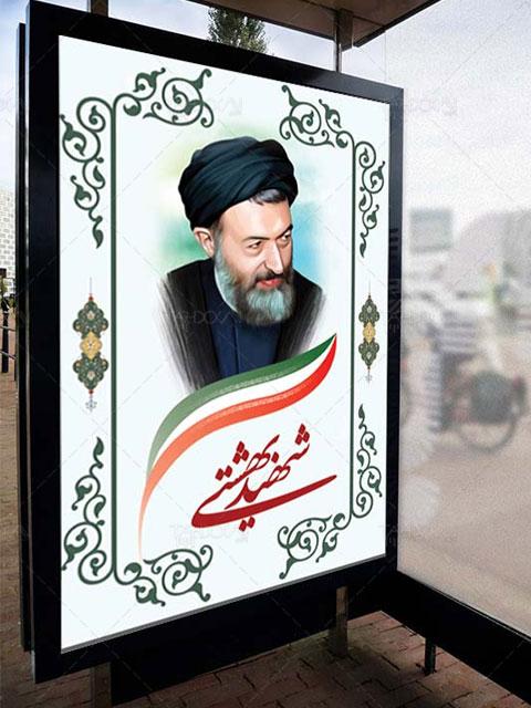 بنر شهید بهشتی PSD لایه باز