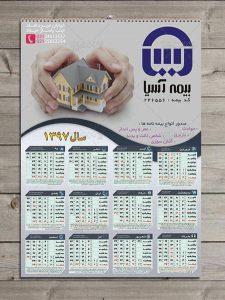 طرح آماده تقویم دیواری شرکت و دفتر بیمه سال ۹۷ PSD لایه باز