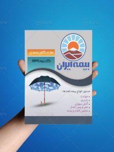 دانلود طرح تراکت دفتر نمایندگی بیمه ایران با طراحی زیبا PSD لایه باز