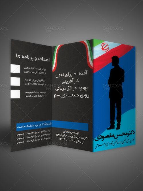 بروشور کاندیدای انتخابات لایه باز